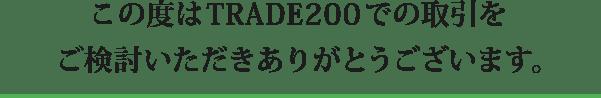 この度はTRADE200での取引をご検討いただきありがとうございます。